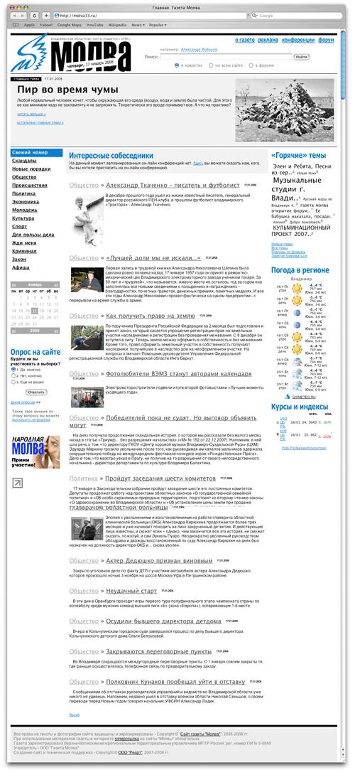 Продвижение сайта газеты создание сайтов дизайн создать сайт