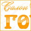 Салон красоты «Готти»