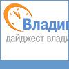 Владимирский электронный дайджест