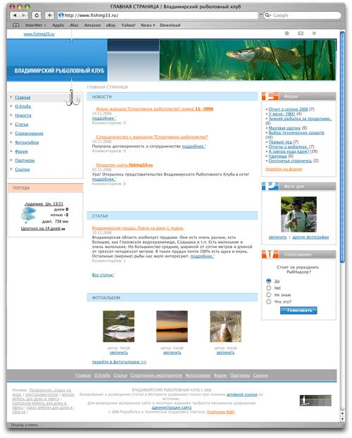 Владимирский Рыболовный Клуб