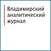 Владимирский аналитический журнал