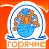 Фестиваль «Бабье лето в Горячих ключах»