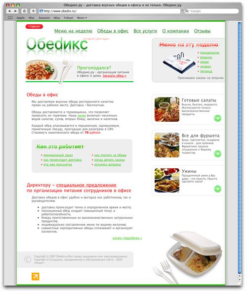 Сервис доставки обедов «Обедикс»