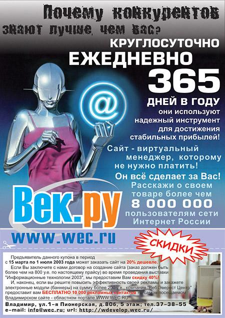 Листовка для Век.ру