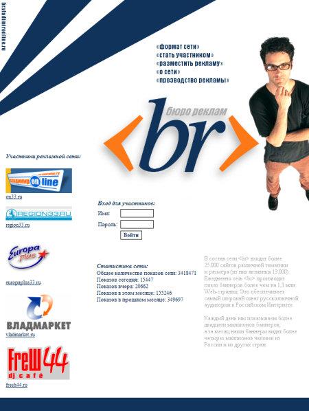Бюро Реклам