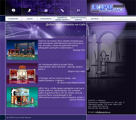 Компания EXPO BUILD SERVICE