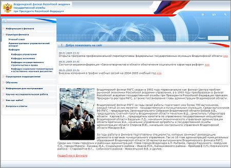 Владимирский филиал Российской академии госудаственной службы при Президенте Российской Федереции