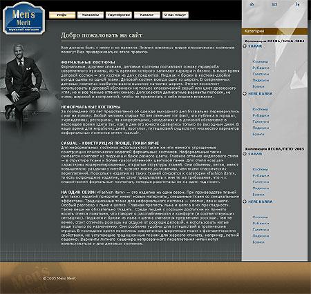 """Сайт для сети магазинов мужской одежды """"Men"""
