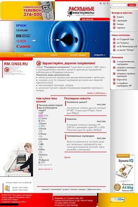 """Сайт для компании ООО """"Расходные материалы"""""""