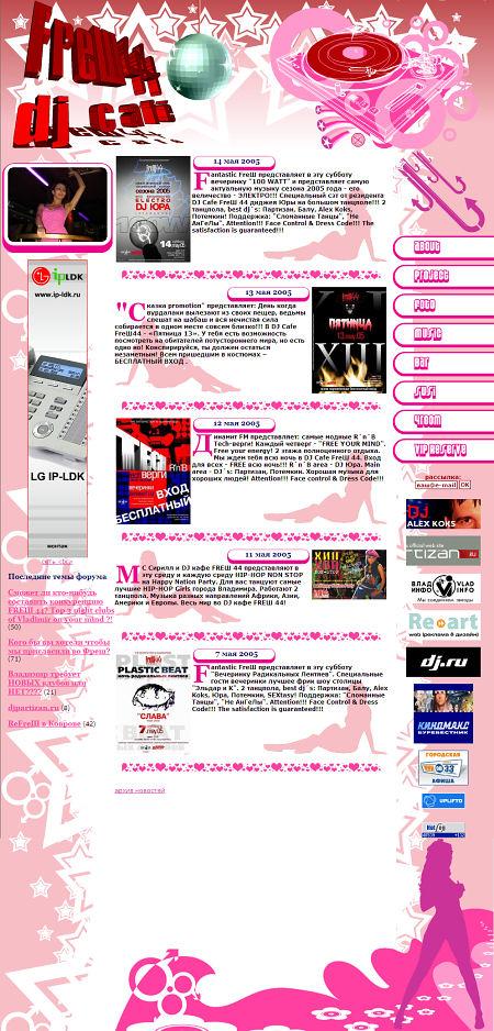 Новая версия сайта DJ Cafe FreШ44