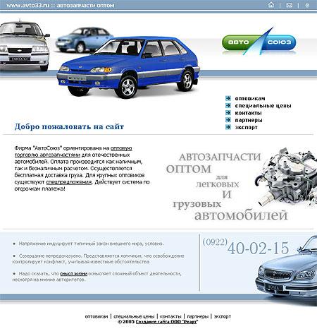 "Фирма ""АвтоСоюз"""