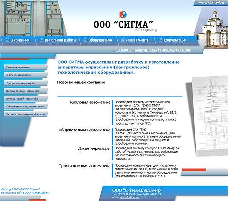 """ООО """"Сигма-Владимир"""""""