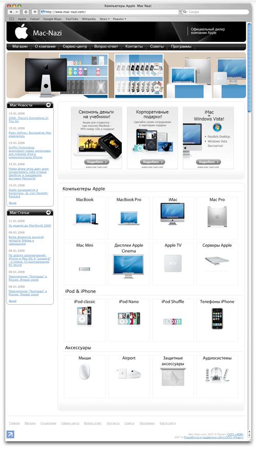 """Официальный дилер компании Apple """"Mac-Nazi"""""""