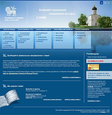Владимирское городское бюро путешествий