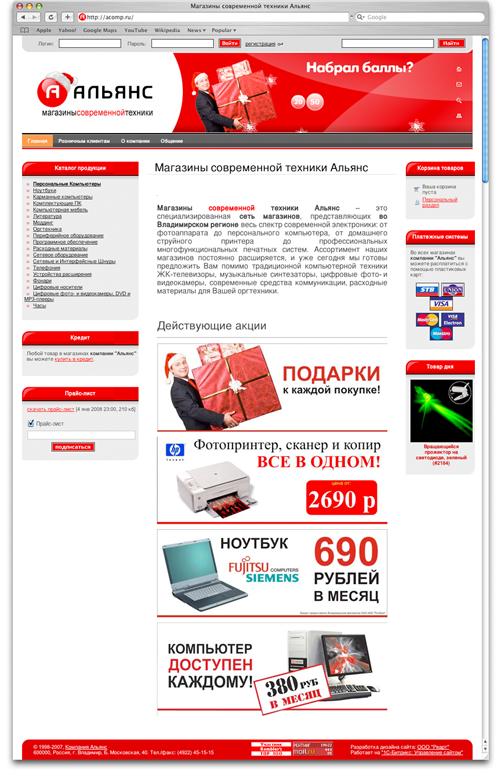 """Магазины современной техники  """"Альянс"""""""