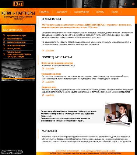 ЗАО Юридическая консалтинговая компания «КЕПИН и ПАРТНЕРЫ»