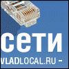 Владимирские Локальные Сети