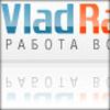 VladRabota