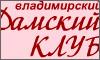 Владимирский Дамский Клуб
