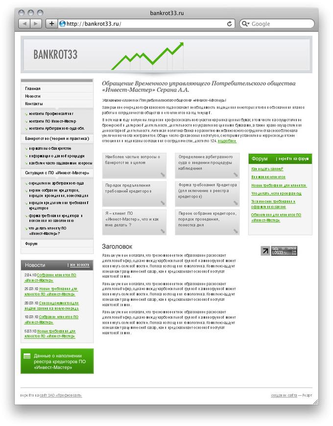 Bankrot33.ru