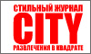 """Стильный журнал """"City"""""""