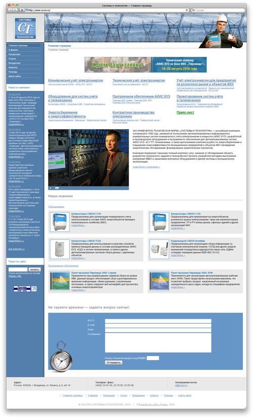 ЗАО Инженерно-техническая фирма «Системы и технологии»