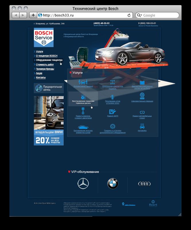 Техцентр Bosch