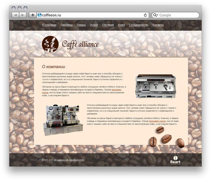 Caffe alliance
