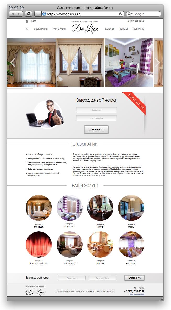 Салон текстильного дизайна DeLux