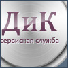 "Сервисная служба ""ДИК"""
