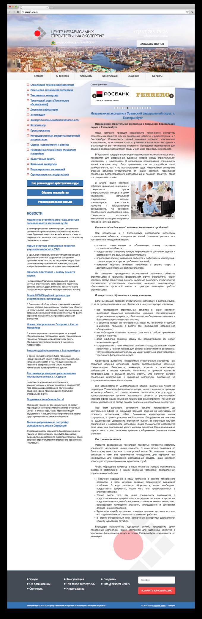 Независимая экспертиза Уральский федеральный округ