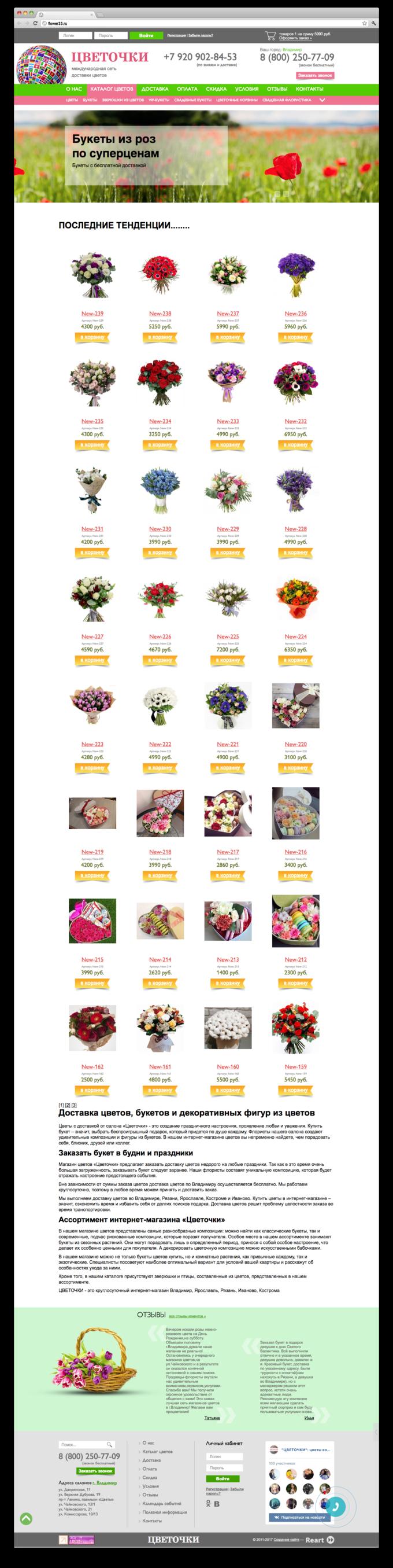 """Международная сеть доставки цветов """"Цветочки"""""""