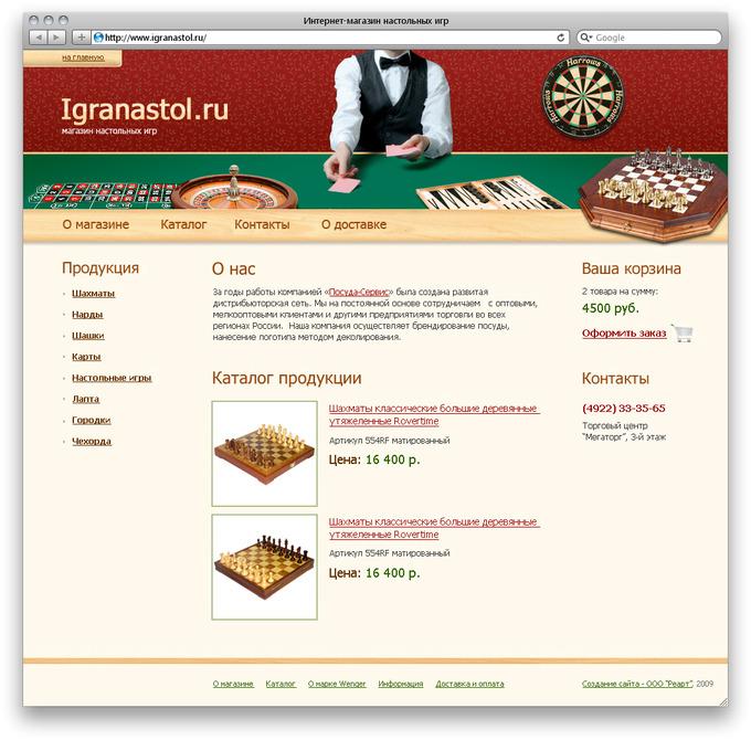 Igranastol.ru