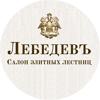 Салон элитных лестниц Лебедевъ