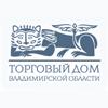 Торговый дом Владимирской области