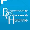 Владимирская служба новостей