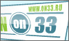Городская электронная афиша ON33.ru