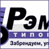 Типография «Рэмтех»