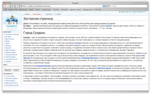 Суздаль.ru