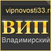 ВИП новости 33