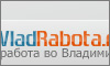 VladRabota.ru - работа во Владимире и Владимирском регионе.