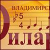 Филармония