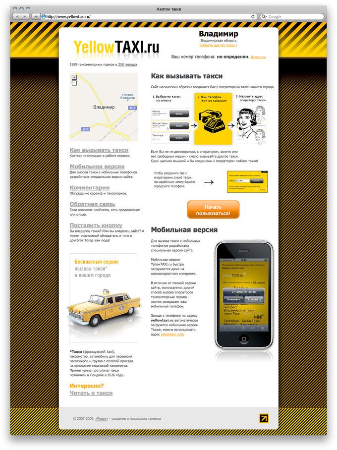 Вызов такси по всей России. <br> YellowTaxi