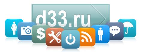 D33.ru