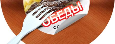 Obedix.ru